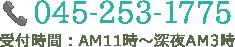 TEL:045-253-1775